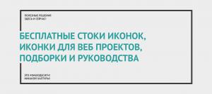 Бесплатные стоки иконок, шрифтовые и интерфейсные иконки, а также различные тематические подборки и руководства