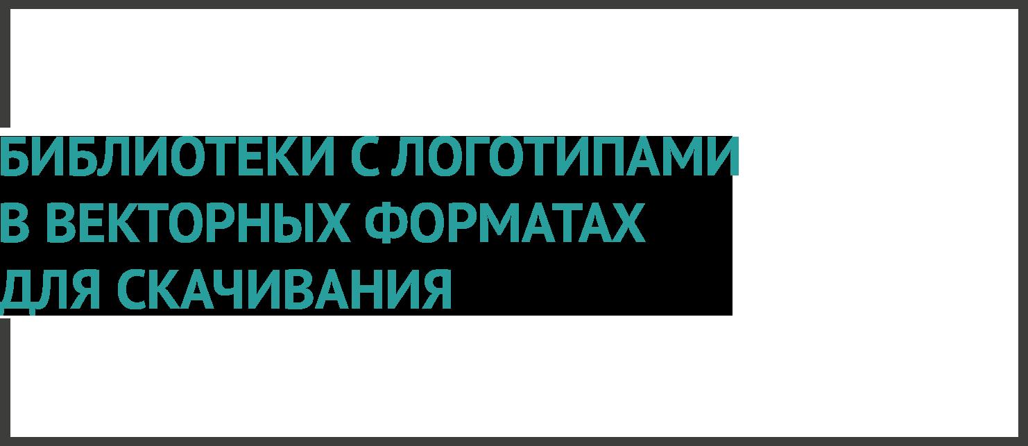 Библиотеки с логотипами в векторных форматах для скачивания