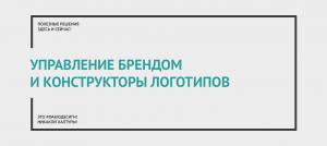 Управление брендом и конструкторы логотипов