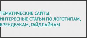 Тематические сайты, интересные статьи по логотипам, брендбукам, гайдлайнам