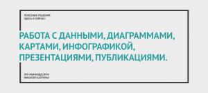 Инструменты: работа с инфографикой